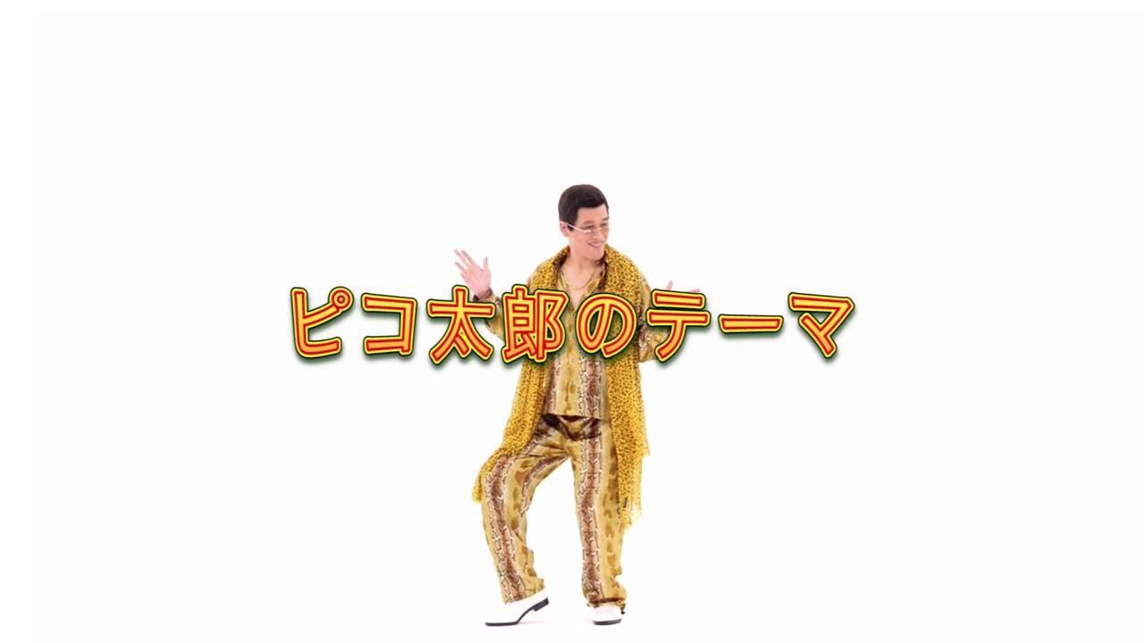 """ジャスティン・ビーバーにリツイートされた""""ピコ太郎""""こと古坂大魔王の「PPAP」が話題"""