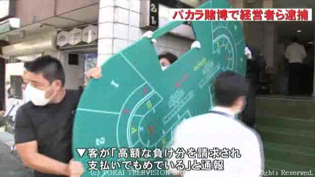 高額の負け分を請求されカジノの客が自ら通報、経営者もろとも逮捕される
